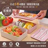 【Incare】日式小麥三層可微波餐具組(米色)