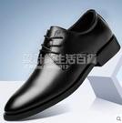 休閒皮鞋男士防臭商務正裝內增高夏季青年韓版黑色透氣男鞋子 設計師生活百貨