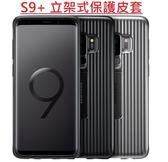 Samsung Galaxy S9+ / S9 PLUS 立架式保護皮套 原廠支架保護套