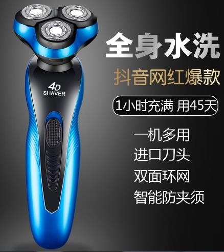 剃鬚刀 B電動剃須刀全身水洗充電式多功能三合一進口刀頭旋轉刮胡刀 装饰界