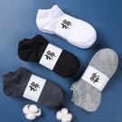 襪子男夏季薄款船襪黑色淺口短襪防臭吸汗透氣運動隱形襪ins潮CS【檸檬】