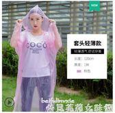 雨衣成人兒童加厚一次性雨衣單人徒步雨衣套裝男女通用無毒戶外雨披 貝芙莉