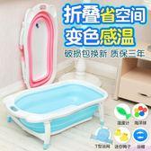 浴盆 嬰兒折疊浴盆寶寶洗澡加厚大號新生兒童浴桶小孩沐浴可坐躺通用品YS 【限時88折】