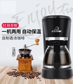 KF-A02煮咖啡機家用全自動小型迷你型美式滴漏式咖啡機煮茶壺 220V交換禮物