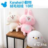 NORNS【Kanahei小動物絨毛娃娃 18吋】正版 玩偶 小雞P助 小兔兔 貓咪 卡娜赫拉 可愛