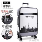 拉桿箱萬向輪24寸女大容量密碼箱可充電行李箱男旅行箱28寸皮箱包『蜜桃時尚』