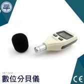 音量儀分貝測量器噪音測量器分貝計分貝機分貝儀範圍30 130 分貝手持式利器
