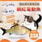 電動逗貓魚 跳跳魚 貓草魚 電動魚 寵物玩具 貓玩具 兒童玩具