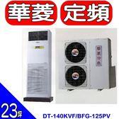 華菱【DT-140KVF/BFG-125PV】《落地型》分離式冷氣