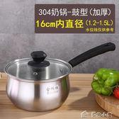 304不銹鋼奶鍋 加厚煮熱牛奶鍋不粘鍋迷你小鍋小湯蒸鍋寶寶輔食鍋「中元禮物」igo
