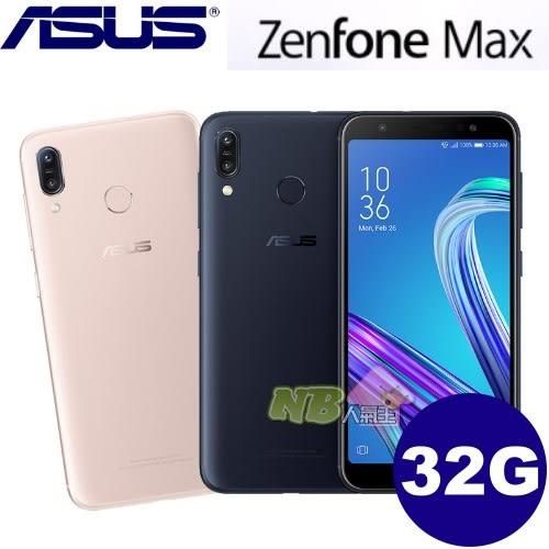 ASUS Zenfone Max (M1) ZB555KL ◤0利率,送專用皮套+鋼化保護貼◢5.5吋四核心智慧型 手機 (2G/32G)