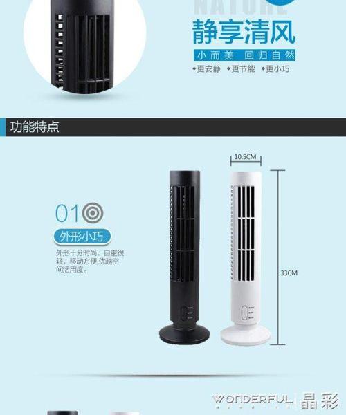 無叶風扇 USB無葉風扇迷你塔扇強力靜音塔式風扇 220V電壓 晶彩生活