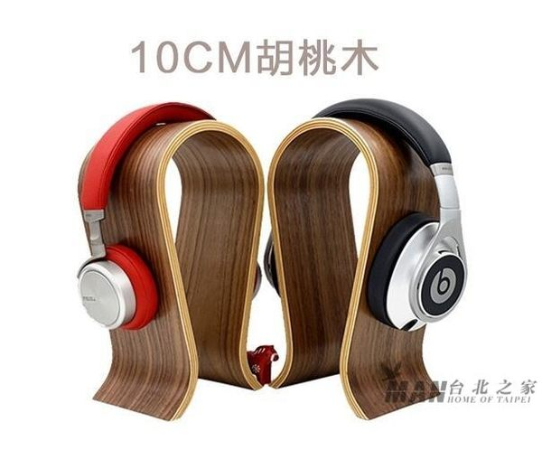 耳機架子支架實木頭戴式胡桃木質耳機掛架展示架創意U型耳機支架 一件免運