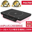 Multee摩堤 A4 Plus 1200 IH智慧電磁爐 1200瓦粉嫩時尚款