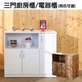 電器櫃《百嘉美》低甲醛三門電器櫃/廚房櫃/電器架/收納櫃 碗盤櫃 B-CH-DR015