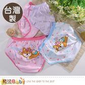 女童內褲(四件一組) 台灣製琦菲家族正版三角內褲 魔法Baby