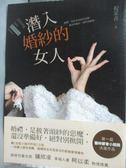 【書寶二手書T1/一般小說_LGF】潛入婚紗的女人_倪采青