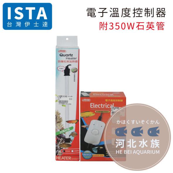 [ 河北水族 ]  台灣 ISTA伊士達【電子溫度控制器-附350W石英管(I-636)】加溫器 加熱器 冬天 保溫