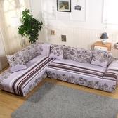 雅恩歐式彈力沙發防塵罩皮沙發套單雙人布藝組合L貴妃全包沙發套    提拉米蘇
