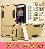 【萌萌噠】 歐珀 OPPO R9 / R9 Plus 變形盔甲保護套 鋼鐵人馬克戰衣 全包帶支架 手機殼 外殼