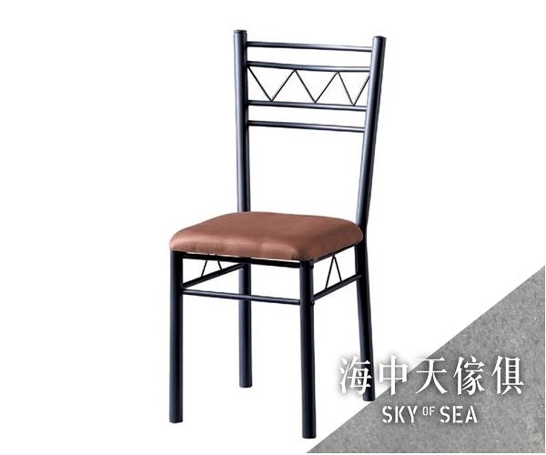 {{ 海中天休閒傢俱廣場 }} G-35 摩登時尚 餐廳系列 752-2 馬賽餐椅