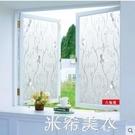 靜電窗戶玻璃貼紙衛生間磨砂玻璃貼透光不透明磨砂玻璃貼膜ATF 米希美衣