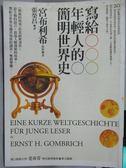 【書寶二手書T7/歷史_OSH】寫給年輕人的簡明世界史_宮布利希