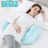 孕婦枕頭護腰側睡枕托腹用品多功能u型枕睡覺側臥枕抱枕YYP  歐韓流行館