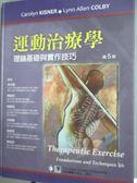 【書寶二手書T1/大學理工醫_YBY】運動治療學 . 理論基礎與實作技巧_基史爾