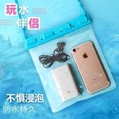 手機防水袋 大容量外賣防水包充電寶下雨游泳潛水觸屏通用華為oppo