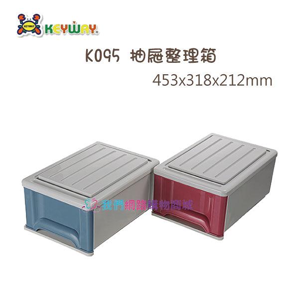 【我們網路購物商城】聯府 K095 抽屜整理箱 K095 收納箱 置物箱 置物櫃