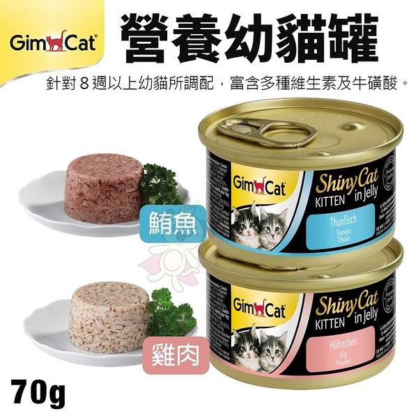 【24罐組】德國竣寶GIMBORN 營養幼貓罐70g 鮪魚/雞肉 8週以上幼貓所調配 貓罐頭
