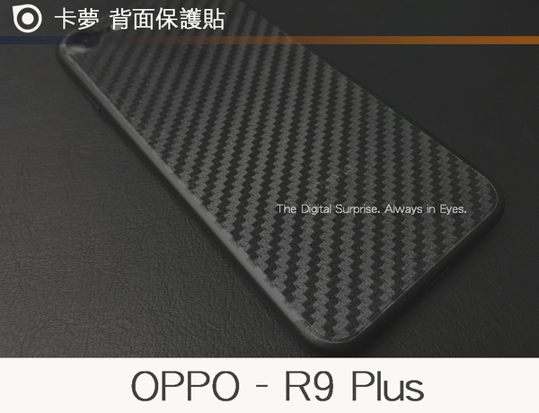 【碳纖維背膜】卡夢質感 OPPO R9Plus R9+ X9079 6吋 背面保護貼軟膜背貼機身保護貼背面軟膜