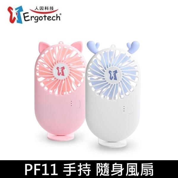 【9折+免運費】人因 迷你 手持 隨身 風扇 PF11 隨身USB可愛風扇X1台【贈2.4億元產品責任險】
