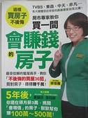 【書寶二手書T1/投資_BWM】買一間會賺錢的房子_徐佳馨