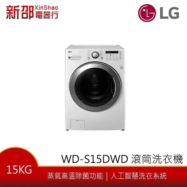 *~新家電錧~* 【LG樂金 WD-S15DWD】15公斤 蒸氣變頻 洗.脫.烘 滾筒洗衣機【實體店面】