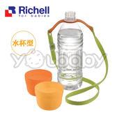 利其爾 Richell 寶特瓶用雙層杯-附背帶