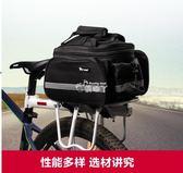 自由車袋 自行車駝包山地車尾包騎行后坐貨架包單車旅行包防水大容量 俏腳丫