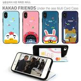 KAKAO FRIENDS 海洋 防摔掀蓋卡夾 手機殼│iPhone 7 8 Plus X XS S8 S9 Note8│z8687