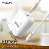 全球通 PD快充套裝 Type-c 充電頭+數據線 蘋果專用 iPhone X 8 plus 旅行充電器 急速快充 ROCK