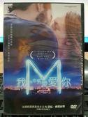 挖寶二手片-P10-020-正版DVD-電影【我愛愛愛你】-莎拉佛莉絲蒂 瑞度漢加尼