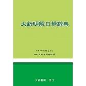 大新明解日華辭典 32K(聖)