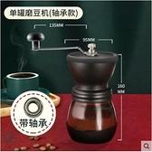 手動咖啡豆研磨機手動手搖磨豆機器具小型軸承定位家用手磨咖啡機 伊蘿 99免運