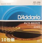 D'Addario EZ910民謠吉他弦(11-52)十包裝