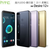 HTC Desire 12+ (Desire 12 Plus) 6吋雙主鏡頭手機◆送原廠電鍍保護殼(WHT-166)-顏色隨機