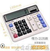 計算器大按鍵太陽能銀行財務專用計算機辦公用品大號得力計算器多功能 爾碩數位