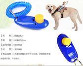響片訓狗球寵物訓練飛盤狗狗超聲波犬笛訓犬零食腰包視頻教程用品igo