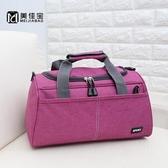 健身包 短途旅行包女輕便潮簡約手提行李包大容量旅行袋男健身包休閒女包 快速出貨