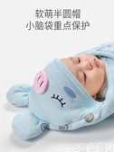 抱被新生嬰兒抱被純棉秋冬季加厚初生寶寶防驚跳襁褓睡袋外出包被用品 童趣屋