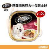 西莎cesar 狗狗 蒔蘿焗烤菲力牛佐芝士球餐盒100g【寶羅寵品】